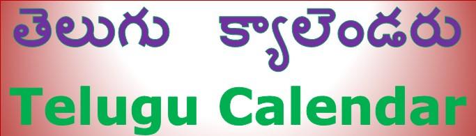 Andhra Pradesh Telugu Calendar 2016 Pdf